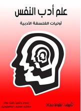 علم أدب النفس