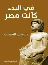 في البدء كانت مصر