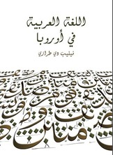 اللغة العربية في أوروبا