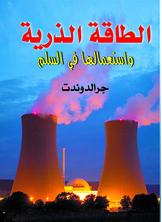 الطاقة الذرية واستعمالها في السلم