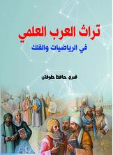 تراث العرب العلمي