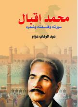محمد إقبال سيرته وفلسفته وشعره