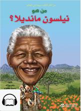 [كتاب صوتي] من هو نيلسون مانديلا؟