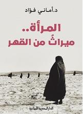 المرأة ميراث من القهر
