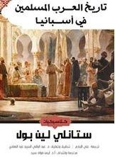 تاريخ العرب المسلمين في أسبانيا