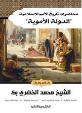 محاضرات تاريخ الأمم الإسلامية