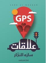 GPS علاقات