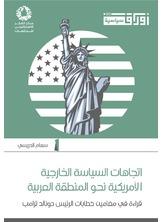 اتجاهات السياسة الخارجية الأمريكية نحو المنطقة العربية