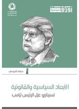 الأبعاد السياسية والقانونية لسناريو عزل الرئيس ترامب