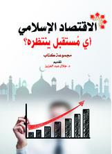 الاقتصاد الإسلامي اي مستقبل ينتظره