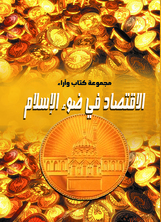 الاقتصاد في ضوء الإسلام