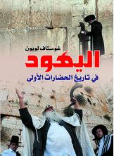 اليهود في تاريخ الحضارات الأولي