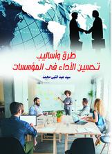 طرق وأساليب تحسين الأداء في المؤسسات