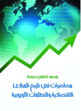 محاضرات في تاريخ المبادئ الاقتصادية و النظامات الأوربية