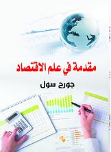 مقدمة في علم الاقتصاد