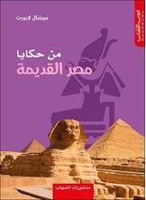 من حكايا مصر القديمة