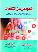 التعويض عن الشائعات عبر مواقع التواصل الاجتماعي
