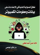 نطاق المسئولية في الاعتداءات الواقعة على بيانات ومعلومات الكمبيوتر