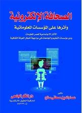 الصحافة الإلكترونية وأثرها على المؤسسات المعلوماتية
