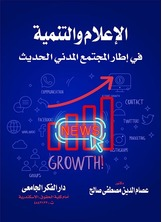 الإعلام والتنمية في إطار المجتمع المدني الحديث
