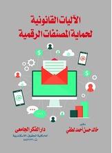 الآليات القانونية لحماية المصنفات الرقمية