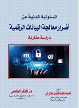 المسئولية المدنية عن أضرار معالجة البيانات الرقمية