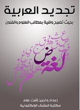 تجديد العربية
