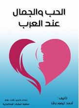 الحب والجمال عند العرب