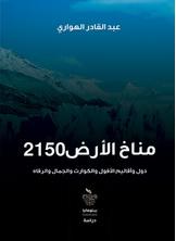 مناخ الأرض 2150