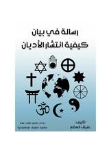 رسالة في بيان كيفية انتشار الأديان