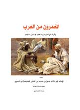 المعمرون من العرب