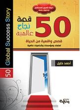 50 قصة نجاح عالمية