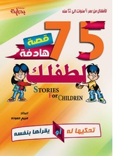 75 قصة هادفة لطفلك