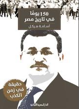 150 يوم فى تاريخ مصر