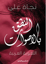 النطق بالأصوات اللغوية العربية