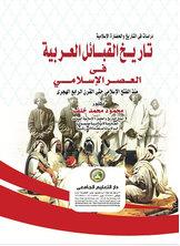 تاريخ القبائل العربية في العصر الاسلامي
