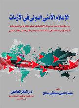 الإعلام الأمني الدولي في الأزمات