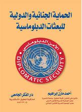الحماية الجنائية والدولية للبعثات الدبلوماسية