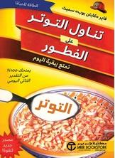 تناول التوتر على الفطور