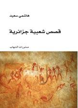 قصص شعبية جزائرية