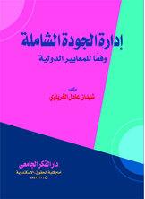 إدارة الجودة الشاملة وفقا للمعاير الدولية