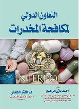 التعاون الدولي لمكافحة المخدرات