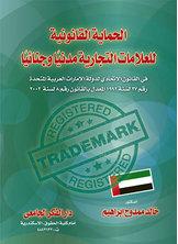 الحماية القانونية للعلامات التجارية مدنيا وجنائيا