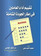 تقييم آداء العاملين في إطار الجودة الشاملة
