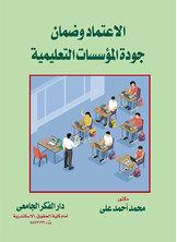 الاعتماد وضمان جودة المؤسسات التعليمية