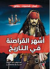 أشهر القراصنة في التاريخ