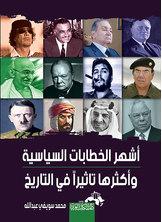 أشهر الخطابات السياسية وأكثرها تأثيرا في التاريخ
