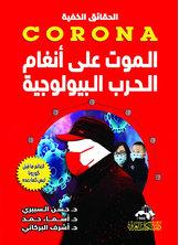 الحقائق الخفية CORONA الموت على أنغام الحرب البيولوجية