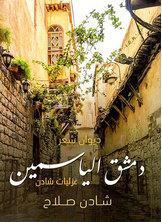 دمشق الياسمين