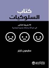 كتاب السلوكيات